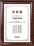 ナカバヤシ 額縁 木製賞状額 金ラック A4/JIS規格 フ-KW-102J-H