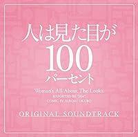 フジテレビ系ドラマ「人は見た目が100パーセント」オリジナルサウンドトラック