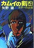 カムイの剣 (4) (角川文庫 (5995))