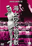 海女の化物屋敷[VPBT-15257][DVD]