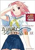 五日性滅亡シンドローム (2) (まんがタイムKRコミックス)