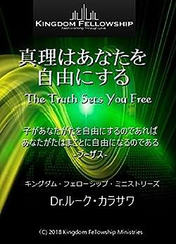 [Dr. ルーク・カラサワ]の真理はあなたを自由にする: 「ファクターX」の再発見 (KFCブックス)