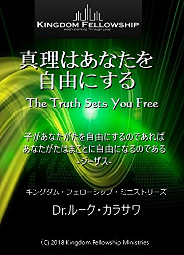 真理はあなたを自由にする: 「ファクターX」の再発見 (KFCブックス)