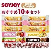 《専用オリジナルBOX入り》 「SOYJOY」 ソイジョイおすすめ10本セット [新製品クリスピー6本 (3種類×2本) +人気の4種類]