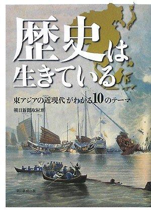 歴史は生きている 東アジアの近現代がわかる10のテーマの詳細を見る