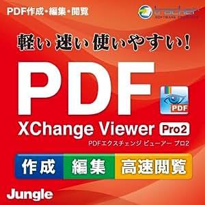 pdf xchange viewer pro2 ダウンロード