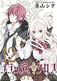 ブラッディ・クロス(12)(完) (ガンガンコミックス)