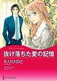 抜け落ちた愛の記憶 (ハーレクインコミックス)