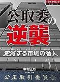 公取委の逆襲 週刊ダイヤモンド 特集BOOKS