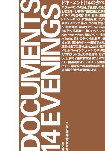 ドキュメント|14の夕べ||パフォーマンスのあとさき、残りのものたちは身振りを続ける:2012年8月26日-9月8日に東京国立近代美術館にて開催されたイベント「14の夕べ」の記録集:美術、音楽、演劇、ダンス、朗読における、いわゆる「パフォーマンス」に焦点を絞った「14の夕べ」の出演者は、第1の夕べ 東京デスロック、第2の夕べ 福永信/古川日出男/谷川俊太郎、第3の夕べ 奥村雄樹、第4の夕べ No Collective、第5の夕べ 手塚夏子、第6の夕べ 高嶋晋一、第7の夕べ 小杉武久、第8の夕べ 大友良英 one day ensembles、第9の夕べ 神村恵カンパニー、第10の夕べ core of bells、第11の夕べ 小林耕平、第12の夕べ 村川拓也、第13の夕べ 橋本聡、第14の夕べ 一柳慧であり、第1から第14の夕べに関わる、上演開始までに作成された台本・指示書・テキスト・楽譜などの「スコア」、メモ、ドローイング、メールのやり取り、告知用印刷物、当日配布されたプログラムなどの事前資料、および記録写真、記録音源の書き起こし、上演終了後に作成された「スコア」、インタビュー、座談会の書き起こし、出演者によるテキスト、会場図面、上演に関わる各種データ、レビュー、論考などの事後資料が、時系列順に記録されており、編集は東京国立近代美術館による。