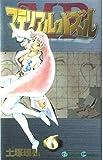 マテリアル・パズル 6 (ガンガンコミックス)
