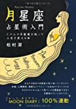 「月星座」占星術入門 ~じぶんの月星座を知って人生を変える本~