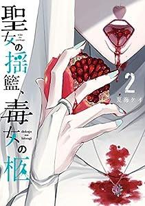 聖女の揺籃、毒女の柩 2巻 (デジタル版ガンガンコミックスJOKER)