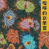 琉球的哀華III