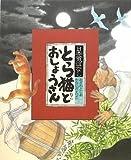 日本昔ばなし とら猫とおしょうさん