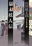 幕末妖人伝―時代短篇選集〈1〉 (小学館文庫)