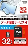 【2013年モデル】エレコム microSD SDHC Class4 32GB 【データ復旧1年間1回無料サービス付】 MF-MRSDH32GC4R