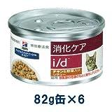 ヒルズ 猫用 消化ケア 【i/d】 チキン&野菜入りシチュー 82g缶×6