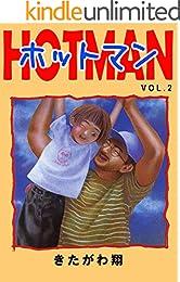 ホットマン 2 (highstone comic)