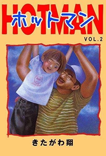 ホットマン 2 (highstone comic)の詳細を見る