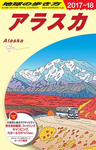 B15 地球の歩き方 アラスカ 2017~2018