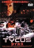 タイカス [DVD]