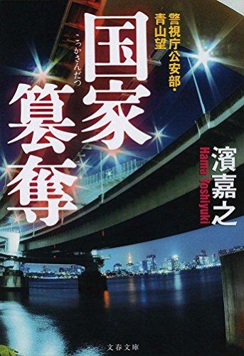 警視庁公安部・青山望 国家簒奪 (文春文庫)