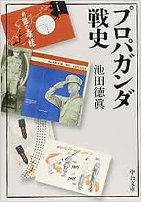 プロパガンダ戦史 (中公文庫) | ...