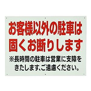 「お客様以外の駐車は固くお断りします」 注意 パネル看板 幅40cm×高さ30cm 大きな文字でわかりやすい
