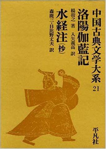 中国古典文学大系 (21) 洛陽伽藍記・水経注(抄)