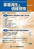 事業再生と債権管理165号(2019年07月05日号)