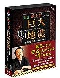 """緊急!池上彰と考える""""巨大地震""""その時命を守るために… DVD2枚組 コレクターズ・...[DVD]"""