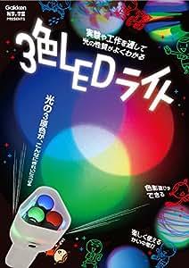 3色LEDライト