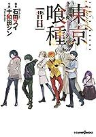 東京喰種 トーキョーグール 小説 3   昔日 (JUMP j BOOKS)