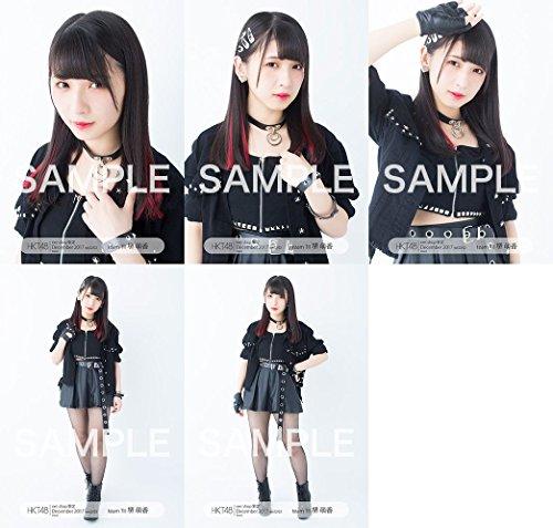 【堺萌香】 公式生写真 HKT48 2017年12月 vol...