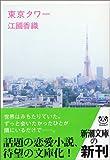 東京タワー (新潮文庫) 画像