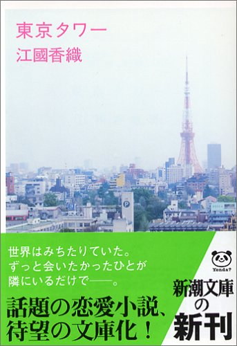 東京タワー (新潮文庫)の詳細を見る
