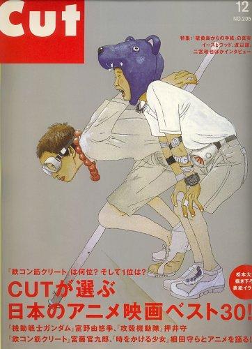 Cut (カット) 2006年 12月号 [雑誌]の詳細を見る