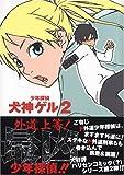 少年探偵犬神ゲル 2 (2) (ヤングガンガンコミックス)