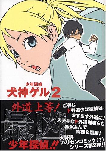 少年探偵犬神ゲル 2 (2) (ヤングガンガンコミックス)の詳細を見る
