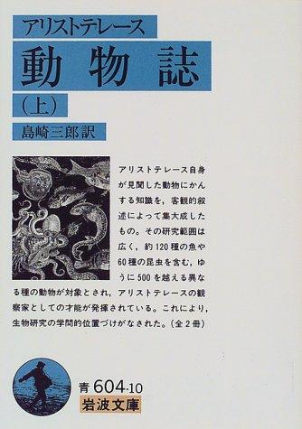 動物誌 (上) (岩波文庫)の詳細を見る