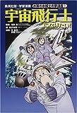宇宙飛行士になりたい! (学習漫画 お茶の水博士の夢講座)