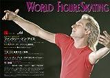 ワールド・フィギュアスケート 44 画像