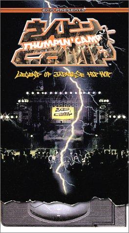 さんピンCAMP The Legend Of Japanese Hip Hop [VHS]