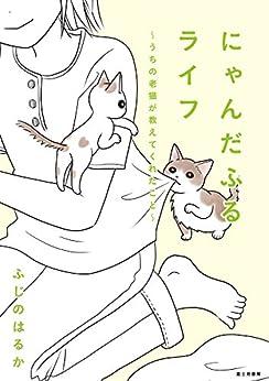 [ふじの はるか]のにゃんだふるライフ ~うちの老猫が教えてくれたこと~【電子特別版】 うちの老猫の言うことにゃ