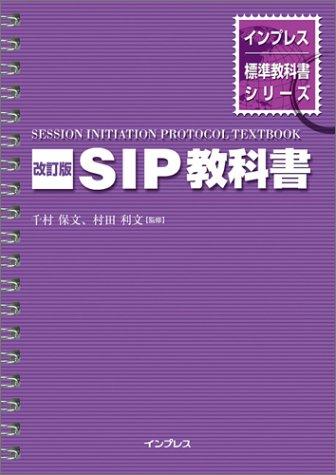 改訂版 SIP教科書 (インプレス標準教科書シリーズ)の詳細を見る