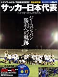 サッカー日本代表 (宝島MOOK)