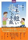 漫画 日本一短い母への手紙 一筆啓上