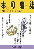 本の雑誌399号