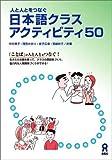 人と人とをつなぐ 日本語クラスアクティビティ50